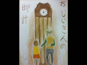 Ookina furudokei_KenHirai