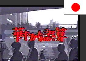 HANAYAKA NA GOSAN - EP09 PART1 (1986)